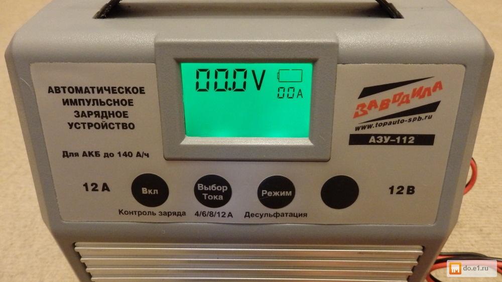 Зарядное устройство Заводила