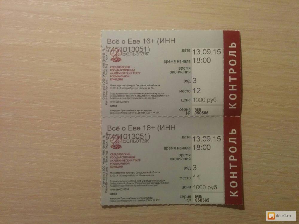Продам 2 билета в театр
