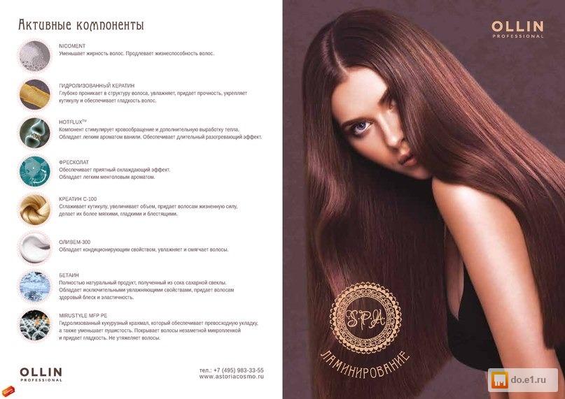 Ламинирование волос в екатеринбурге