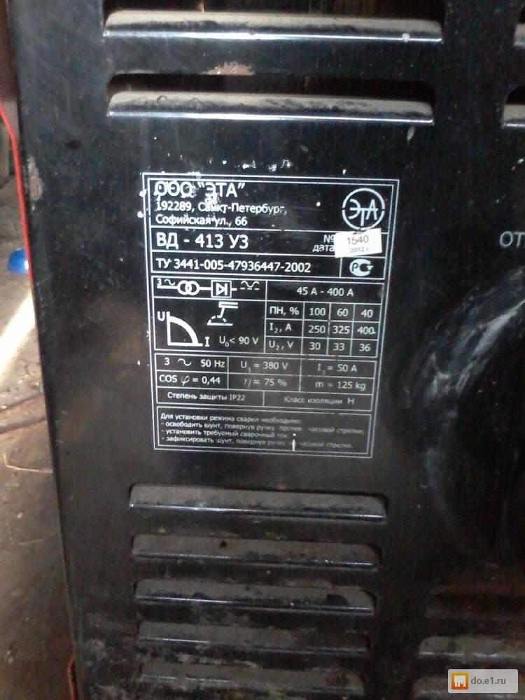 Сварочный аппарат ВД-413 У3