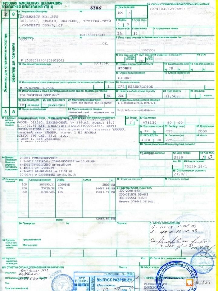 Нет документов на контрактный двигатель что делать