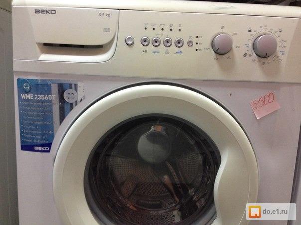 Неисправности стиральной машины beko