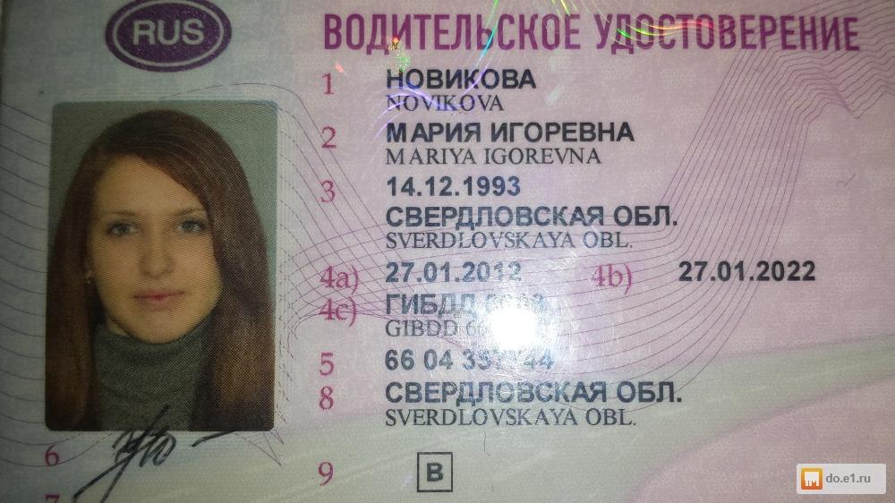 фото на водительское удостоверение 2014