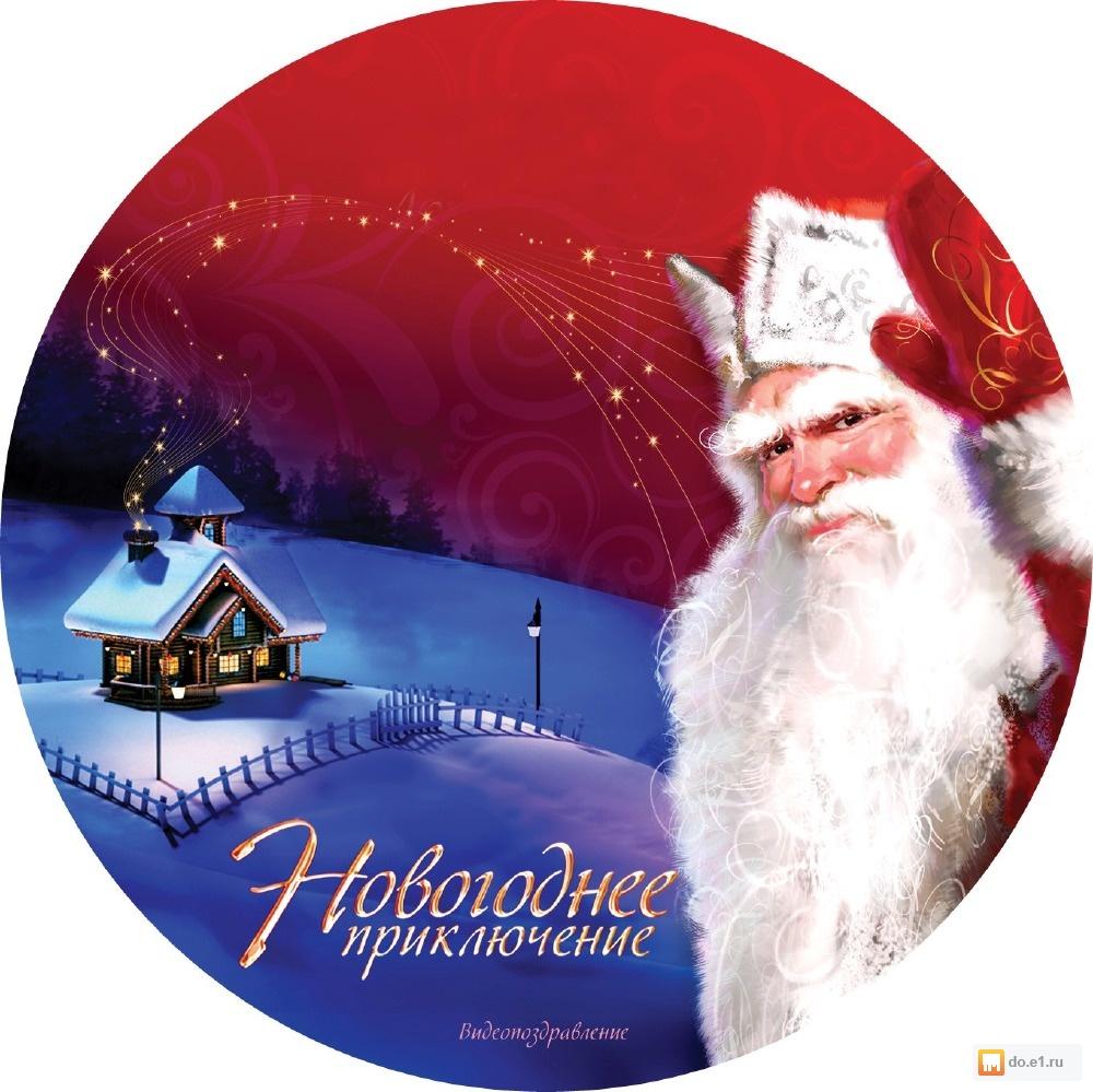 Новогодние поздравления от Деда Мороза и Снегурочки 79
