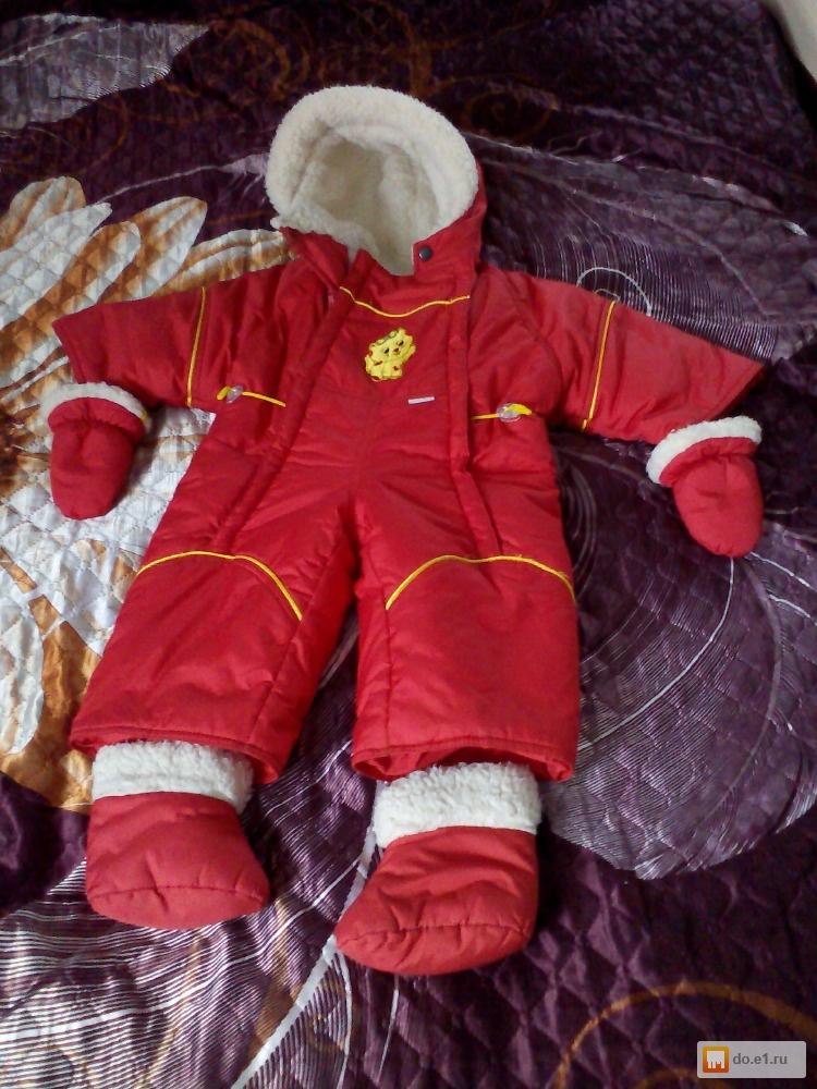 Екатеринбург Детская Одежда