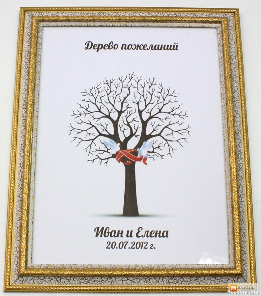 Дерево на свадьбу поздравление 54