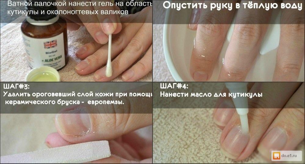 Биогель для ногтей в домашних условиях как снять видео