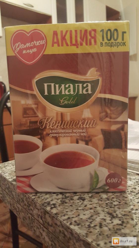 Чай пиала купить в екатеринбурге