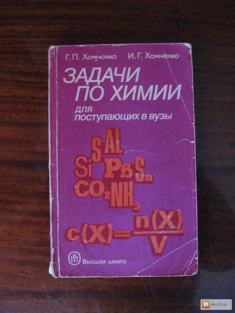 Сборник Задач по Физике для 10-11 Классов Г.н. Степанова Решебник