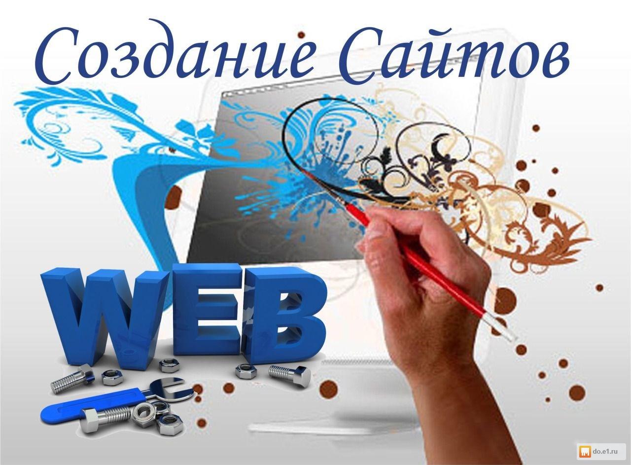 Дизайн сайта создать