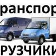 Грузчики, переезды, грузоперевозки. Вывоз мусора. Круглосуточно, 24 ч., Екатеринбург