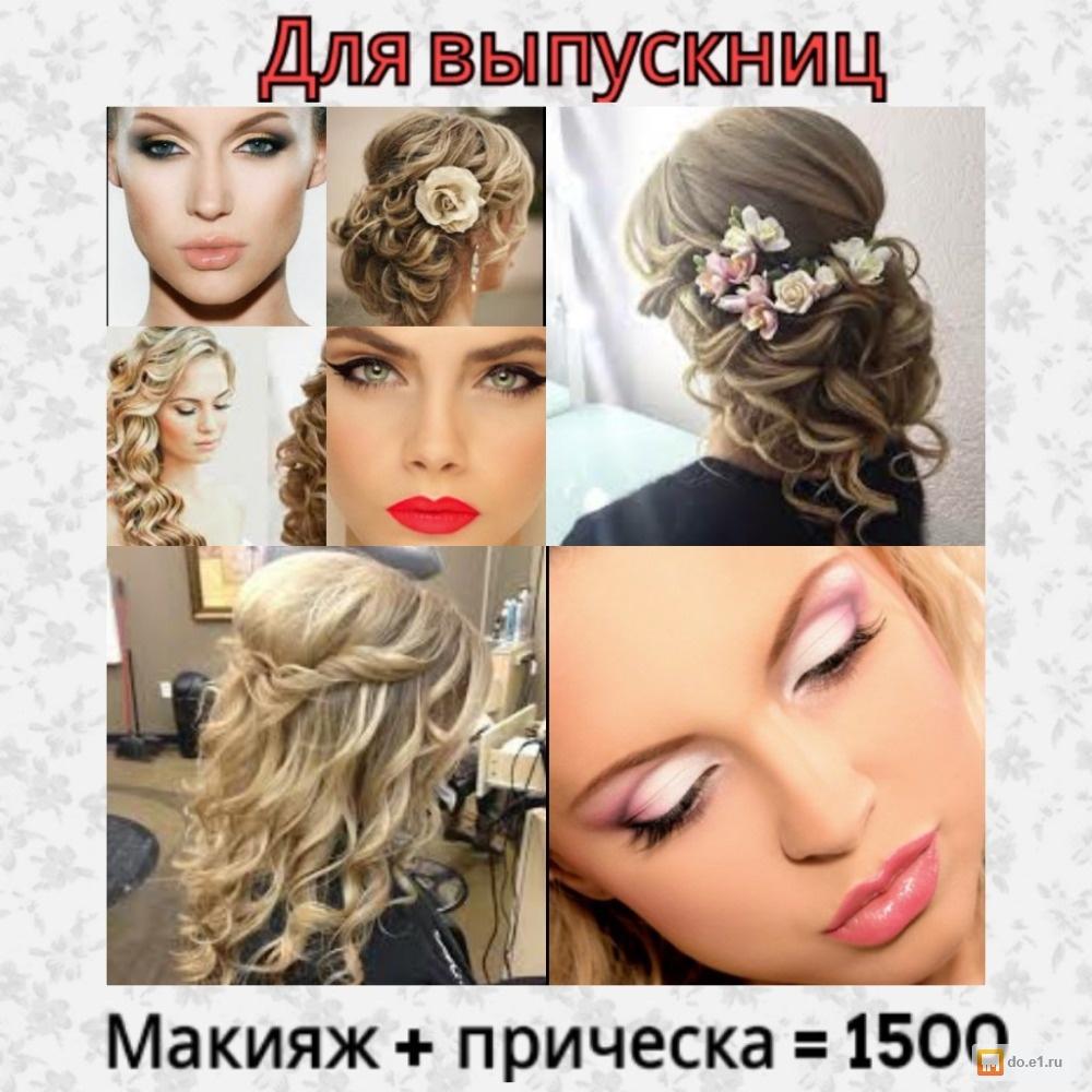 Выпускной прическа и макияж и причёски