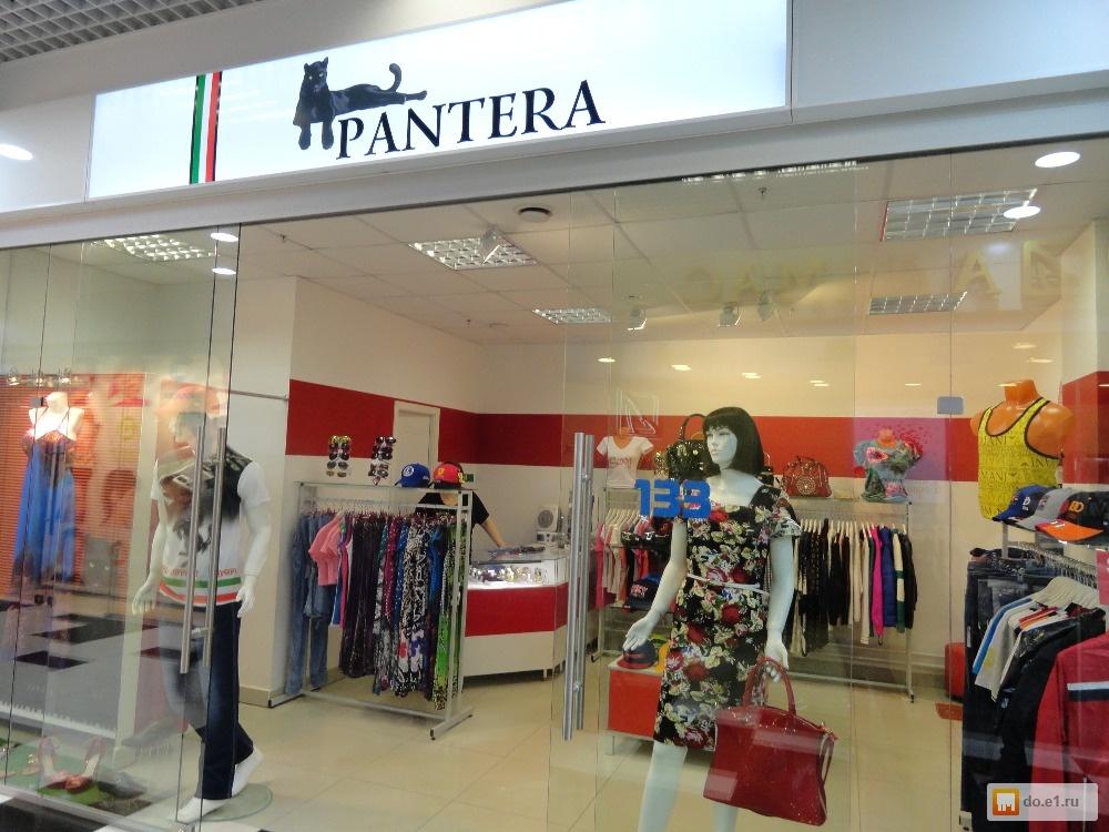 Екатеринбург модная одежда интернет магазин