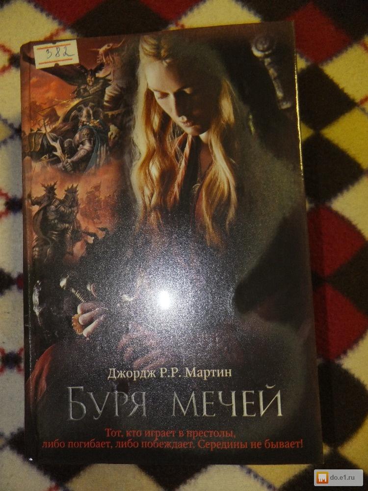 поговорим том, книга песнь льда и пламени компании Санкт-Петербург