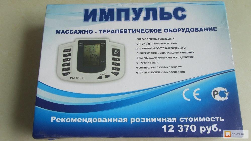 Импульс массажно терапевтическое оборудование инструкция
