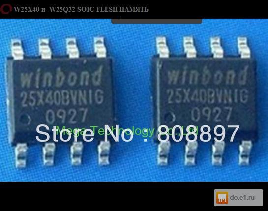 Продам микросхемы W25X40