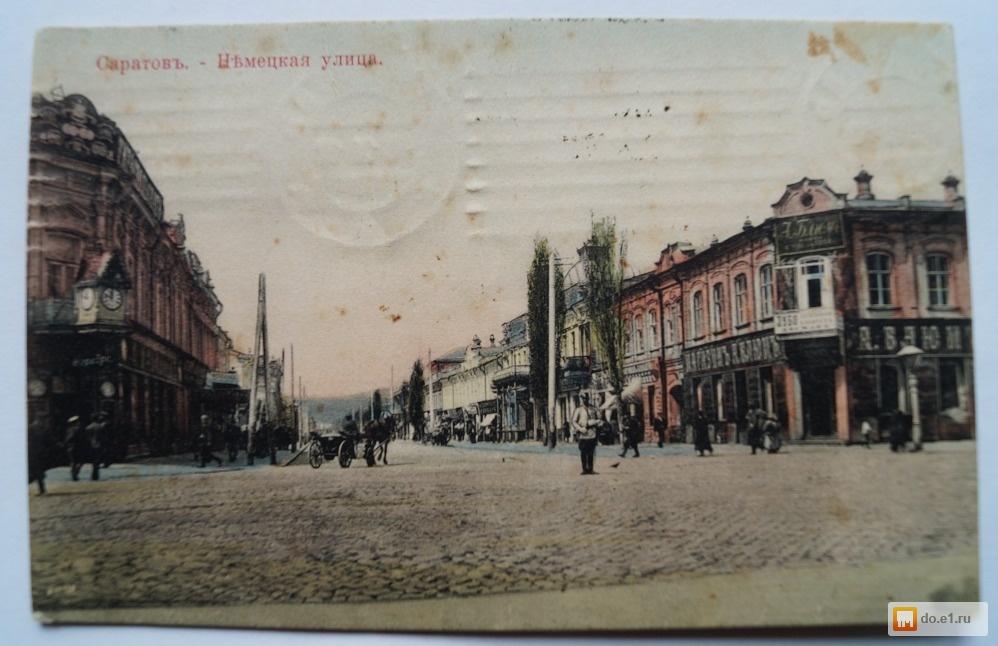 Открытки города до 1917