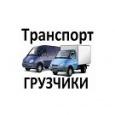 Грузоперевозки, грузчики, переезды. Вывоз мусора!, Екатеринбург