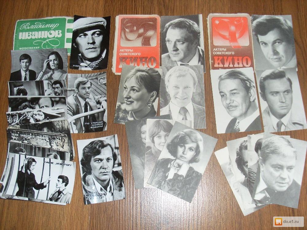 Открытки актёров советского кино 72