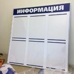 Изготовление стендов и досок информации, Екатеринбург