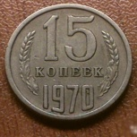 15 копеек 1970 г. (оригинал), Екатеринбург