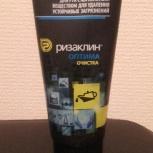 Очищающая паста для рук с абразивным веществом  ризаклин ультра, Екатеринбург