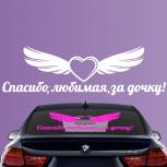 Наклейки на выписку из роддома, наклейки на свадьбу на авто / машину, Екатеринбург