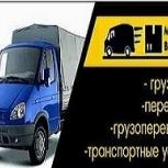 Квартирные, офисные переезды. Грузчики. Вывоз мусора!, Екатеринбург