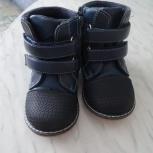 Продам детские ботинки на мальчика, Екатеринбург