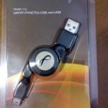 Продаю кабель-улитку mini-USB, Екатеринбург