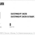 Билет на концерт Lindemann, Екатеринбург