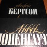 Книги Артур Шопенгауэр  и Анри Бергсон, Екатеринбург