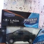 Модель игрушка Лада 2110, Екатеринбург
