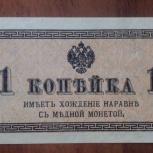 Казначейские разменные знаки 1,3,5 копейки 1915 г., UNC, Екатеринбург