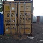 Контейнер 45 футов б/у, Екатеринбург