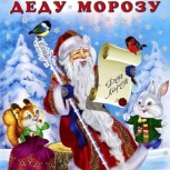 Письмо от Деда Мороза, Екатеринбург