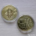 Монета Биткоин сувенир, Екатеринбург
