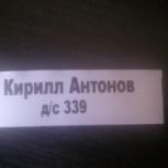 Печать составников для одежды, Екатеринбург