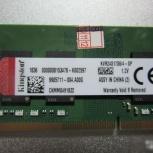 Kingston DDR4 4Gb 2400MHz (обмен на 8Gb), Екатеринбург