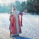 Дед мороз и снегурочка на дом!, Екатеринбург