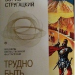 Приключения, фантастика, эзотерика, Екатеринбург