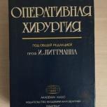 Оперативная хирургия под ред. проф. И. Литтманна, Екатеринбург