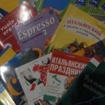 отдам учебники по итальянскому языку, Екатеринбург