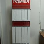 Радиатор ТЕРМАЛ, Екатеринбург