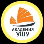 Приглашаем новых друзей на занятия в Академию Ушу, Екатеринбург