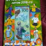 купюра 100 рублей к чм 2018, Екатеринбург