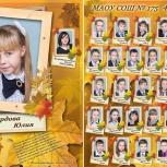Школьные выпускные фотографии, Екатеринбург
