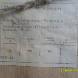 Предохранитель ПРС-10У3-П с ПВД1-6,3У3, Екатеринбург