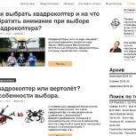 Интернет магазин сайт Квадрокоптеры Гироскутеры Радиомодели, Екатеринбург