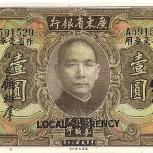 редкие боны Китая, оригинальные банкноты в хорошем сохране, Екатеринбург